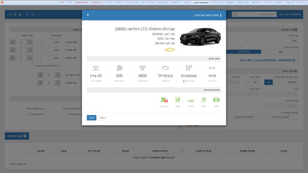 סימולטור רכב - תעודת זהות לרכב
