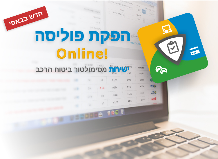 policy-online-ad