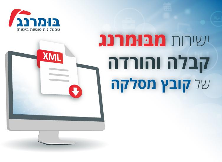 באנר-בומרנג-XML