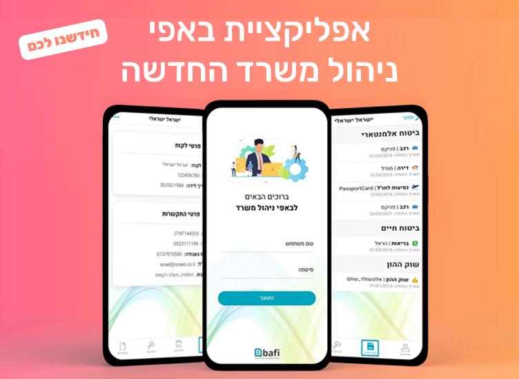 bafi_app_new